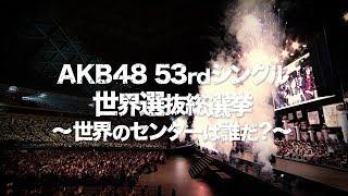 AKB48 53rdシングル 世界選抜総選挙DVD&Blu-rayダイジェスト映像公開!!  / AKB48[公式] AKB48 検索動画 8