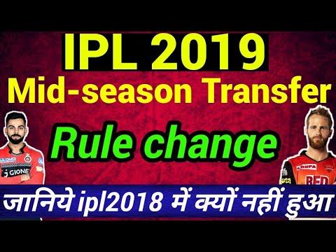 IPL 2019: mid season transfer All update, Rule might change