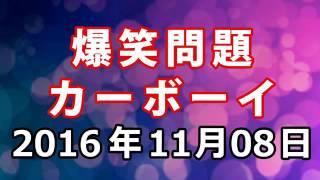 パーソナリティ:太田光、田中裕二 曲・CMカットしています. 先週の太田...