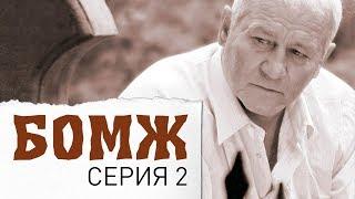 Бомж. Фильм. Серия 2.