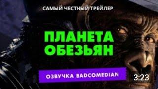 Честный трейлер - Планета обезьян: Революция [BadComedian озвучка]