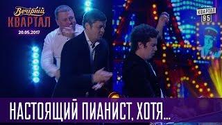 Настоящий пианист хотя мог бы стать щипачем   Дмитрий Шуров | Новый Квартал 95 в Турции