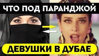 Современные Арабские Девушки в Дубае (Эмираты). ПАРАНДЖА, ХИДЖАБ.