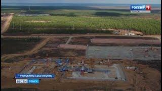 Продолжается строительство инфраструктуры для Сила Сибири.