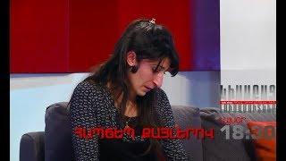 Kisabac Lusamutner anons 08.06.17 Hapchep Qaylerov
