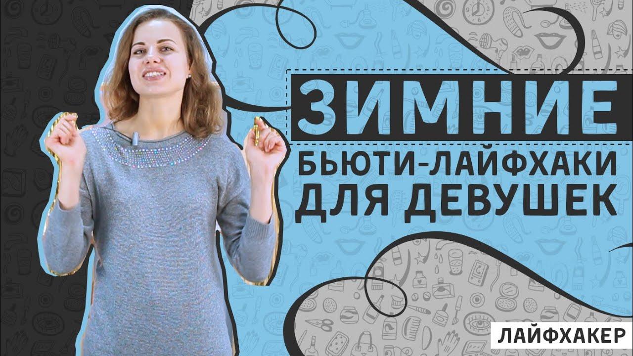 Зимние лайфхаки, которые должна знать каждая девушка