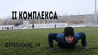 II Комплекса. Прокачка всего тела. Тренировка на стадионе. CrossFit. Episode 4