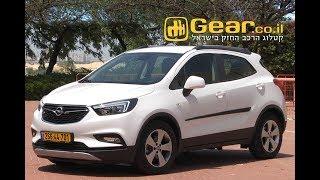 Opel Mokka X 2018 Review - אופל מוקה X מבחן דרכים