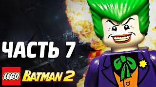 LEGO Batman 2: DC Super Heroes Прохождение - Часть 7 - БИТВА В БЭТ-ПЕЩЕРЕ