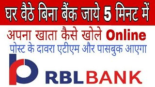 How to Open Bank Account Online Step By Step Process Rbl bank in Hindi