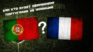 КФ! Кто будет чемпионом? Португалия или Франция!