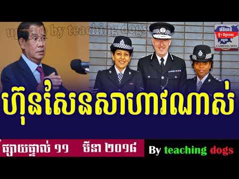 Cambodia News 2018 | WKR Khmer Radio 2018 | Cambodia Hot News | Night, On Sunday 11 March 2018