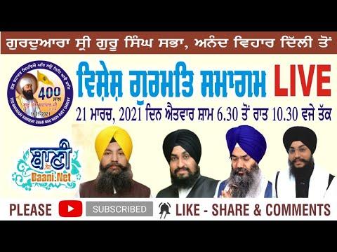Live-Now-Gurmat-Kirtan-Samagam-From-Anand-Vihar-Delhi-21-March-2021