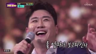 """미스터트롯 사랑의 콜센타 신청곡 """"홍시"""""""