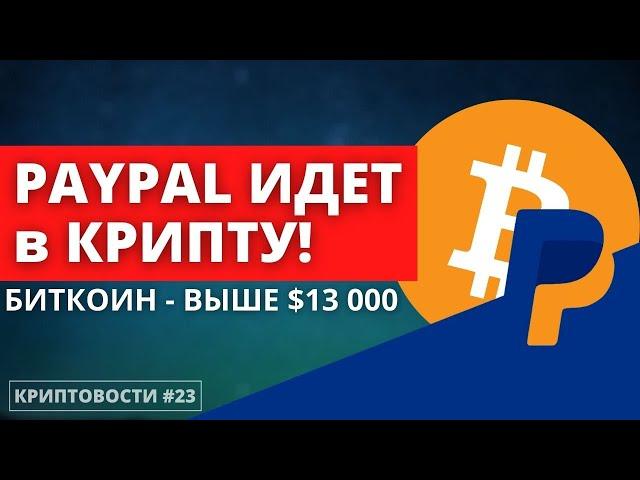 PayPal принимает крипту | Биткоин выше $13 000 | USDC на Solana | Битва портфелей