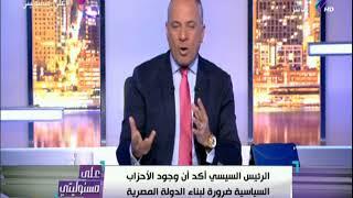 أحمد موسى يكشف تفاصيل إنشاء حزب جديد يقود الحياه السياسيه في مصر الفتره القادمة
