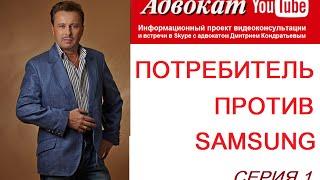УРОНИЛ ТЕЛЕФОН В ВОДУ (ДЕЛО: Потребитель против Samsung)...(, 2016-02-16T14:18:22.000Z)