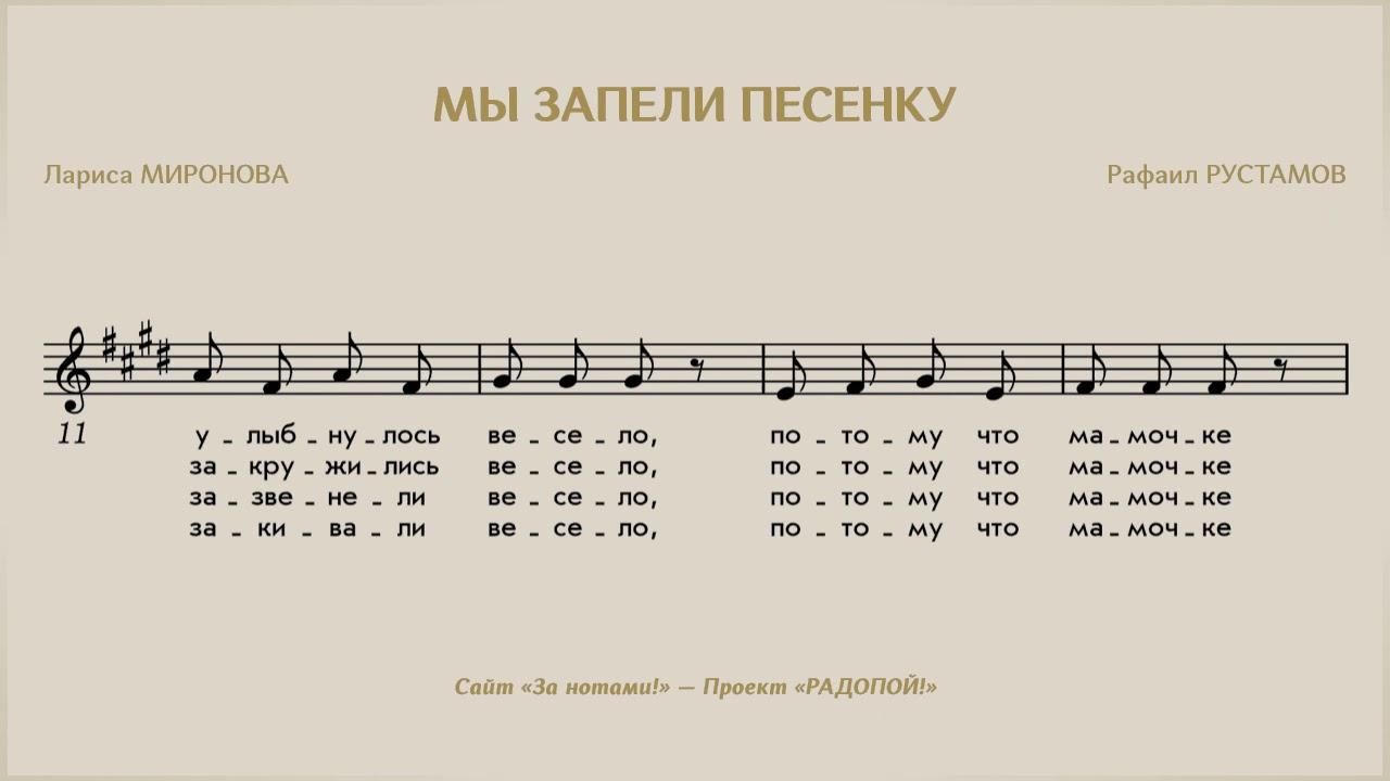 запели песни минус