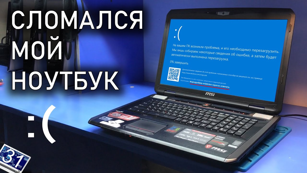 Ремонт МОНСТРА MSI Dominator Pro GT70 после 2 ЛЕТ ВИДЕОМОНТАЖА и ИГР   notebook-31 \u0026 Код ошибки 43