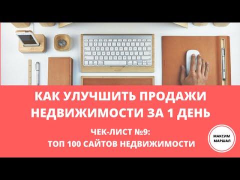 9/15. ТОП 100 сайтов недвижимости. Реклама за 700 р. и 24 часа чужими руками