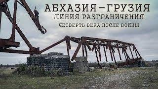 Абхазия-Грузия | Линия разграничения четверть века после войны - спецрепортаж