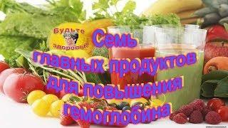 Семь главных продуктов для повышения гемоглобина
