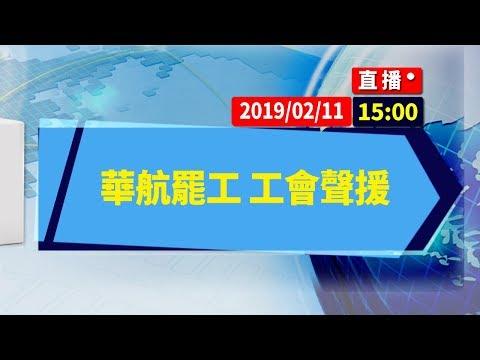 【現場直擊】工會聲援#中視新聞LIVE直播