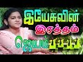 Download Reshma Abraham - Yesuvin Ratham - Tamil Christian Song-HD [ Official ] MP3 song and Music Video