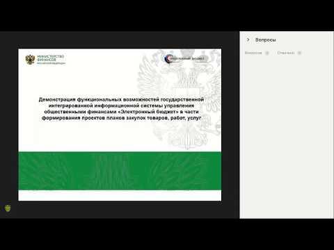 """Как сформировать План закупок в """"Электронном бюджете"""" Часть 1."""