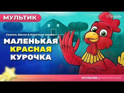 Рыжая курочка и пшеничное зерно мультфильм