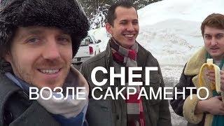 Зима в Калифорнии - Запись Муз. Клипа - Хор Оазис (за Кадром)