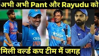 World Cup 2019 - Rishabh Pant and Ambati Rayudu Included in India's World Cup squad as a Standby