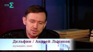 Музыка на ЕТВ. Дельфин / Андрей Лысиков. Открой мне дверь, и я войду