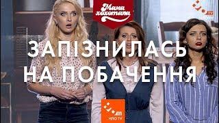 Запізнилась на побачення | Шоу Мамахохотала | НЛО TV