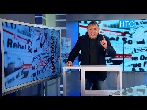 Последние новости Кыргызстана - 21.12.19 / Параллели / НТС