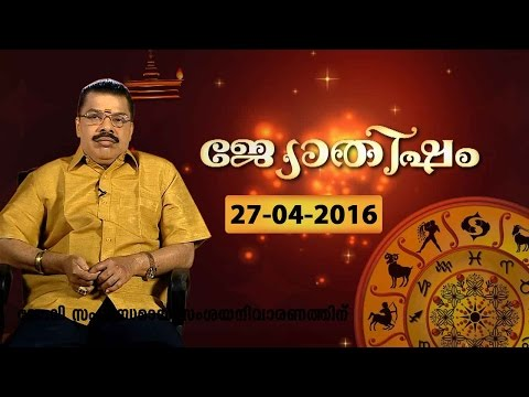 Astrology Tips for getting married in malayalam | JYOTHISHAM 27 04 2016 | Kaumudy TV
