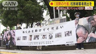 拉致被害者の救出を 横田さん支援者「沈黙の行進」(20/06/15)