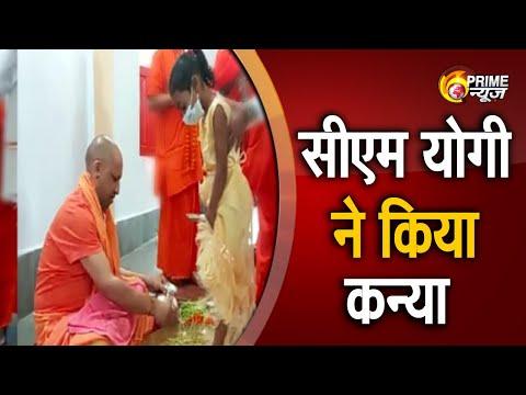 CM Yogi ने Gorakhnath मंदिर में कन्या पूजन किया Cm Yogi | Yogi Adityananth - Prime News