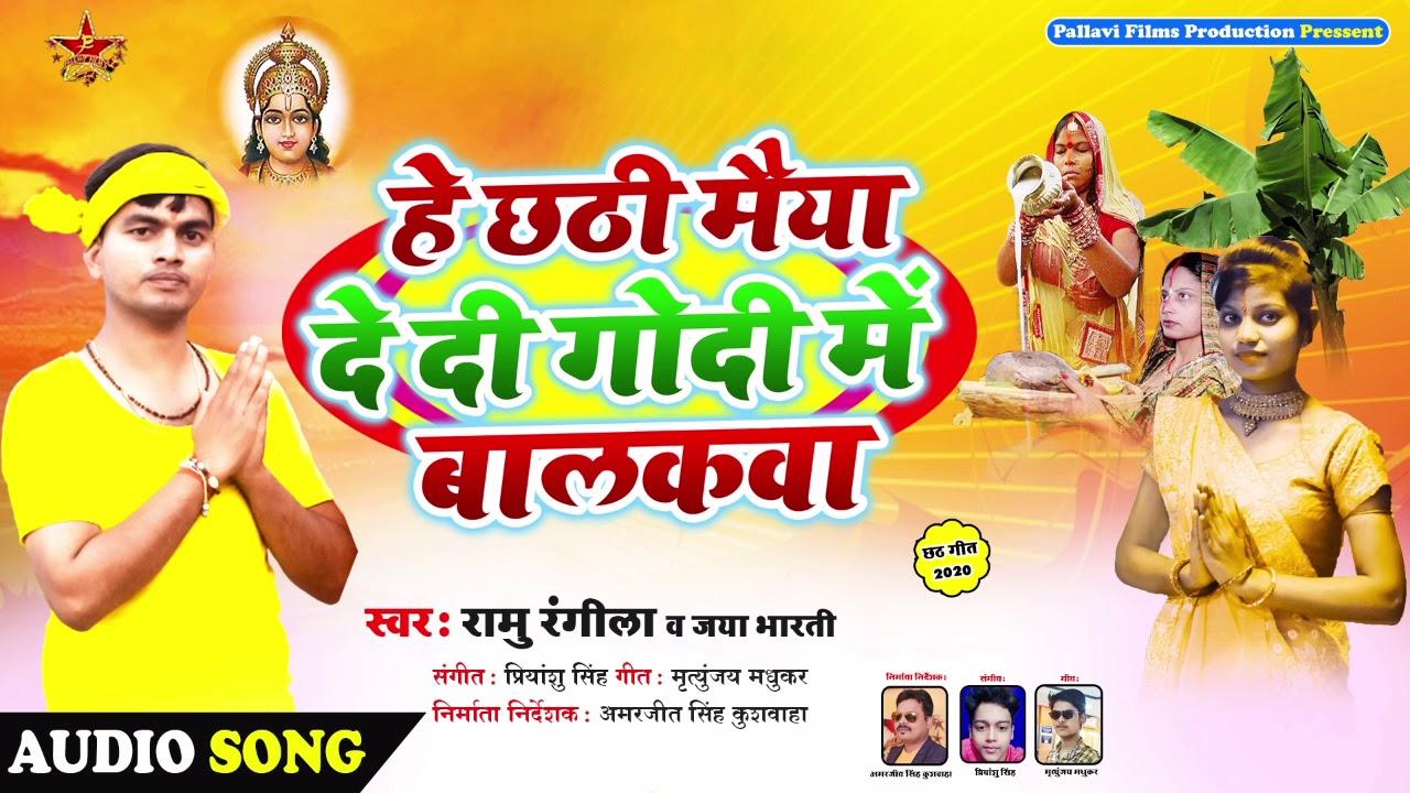रामु रंगीला & जाया भारती का  दर्द भरा छठ गीत। हे छठी मैया देदी गोदी में बलकवा।