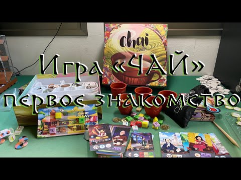 Chai [1] Распаковка и компоненты игры Чай (Chai Board Game)