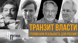 После Путина. Транзит власти - утопия или реальность для России?