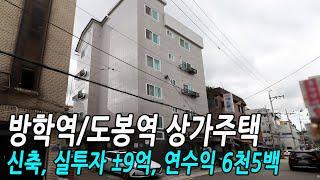 도봉동 상가주택 매매 도봉구 단독주택  상가건물 매매,…