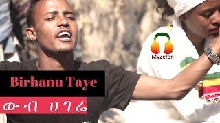Ethiopia - Birhanu Taye & Eyerus - Wub Hagere - NEW Ethiopian Music Video 2017
