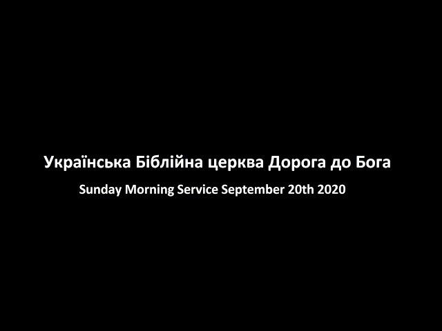 Sunday Morning Service September 20th 2020.