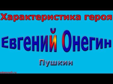 Характеристика героя Евгений Онегин, Пушкин