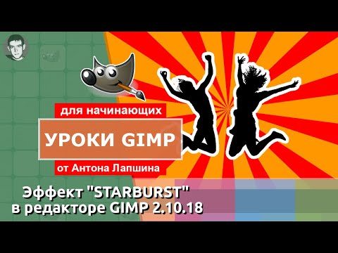 Эффект STARBURST в Gimp 2.10