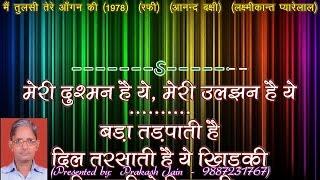 meri dushman hai ye ye khidki jo band 3 stanzas karaoke with hindi lyrics prakash jain
