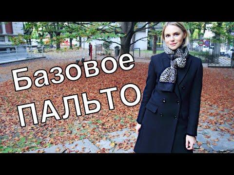Базовое пальто - Осенний гардероб