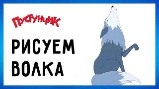 Как рисовать волка(В этом уроке рисования Вы узнаете, как рисовать волка. Учимся рисовать животных с нами, ставим LIKE, подписыва..., 2015-12-08T13:33:06.000Z)