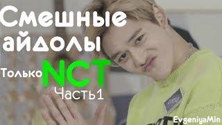 KPOP  СМЕШНЫЕ NCT #1   TRY NOT TO LAUGH CHALLENGE   NCT 127 U DREAM